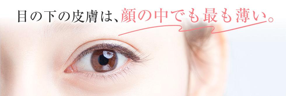 目の下の皮膚は、顔の中でも最も薄い。