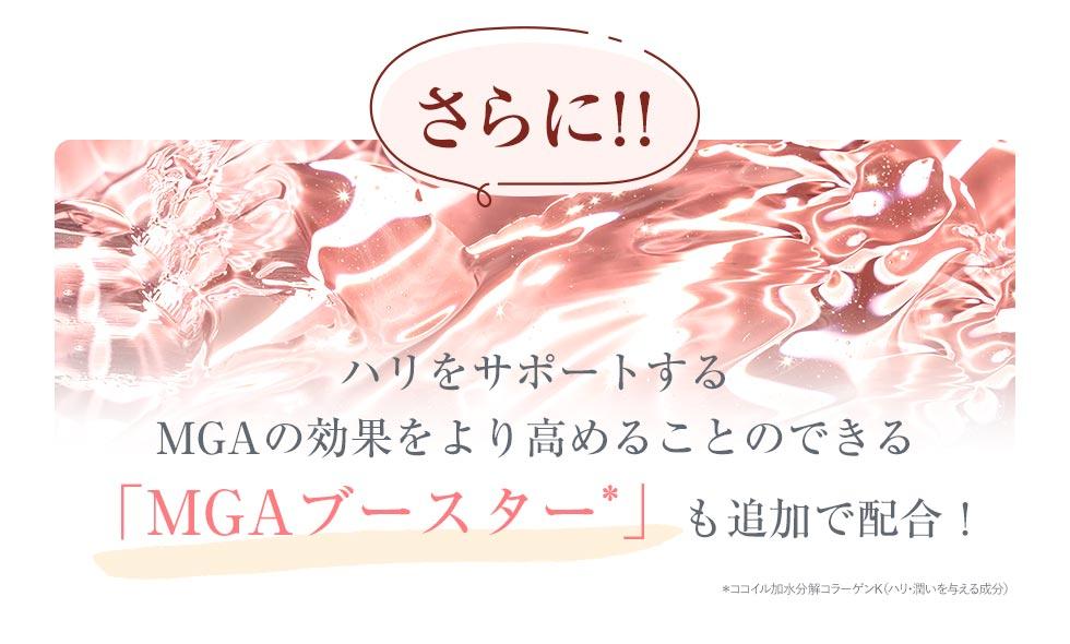 ハリをサポートするMGA*の効果をより高めることのできる、「MGAブースター」も追加で配合!