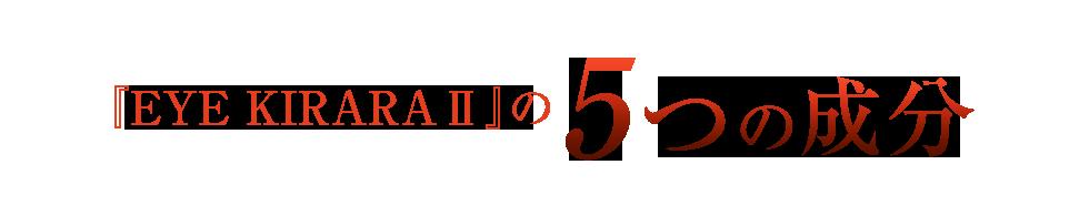 『EYE KIRARA Ⅱ』の5つの成分