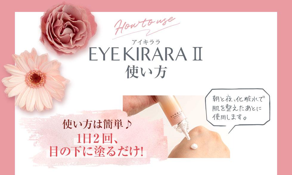 EYE KIRARA Ⅱ使い方 使い方は簡単♪ 1日2回、目の下に塗るだけ!朝と夜、化粧水で肌を整えたあとに使用します。
