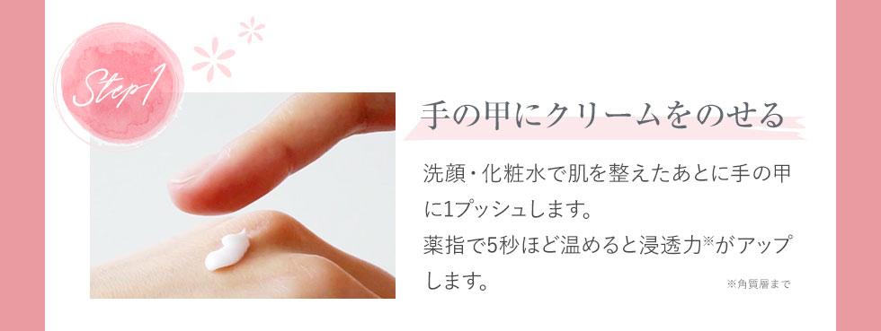 Step1 手の甲にクリームをのせる。洗顔・化粧水で肌を整えたあとに手の甲に1プッシュします。薬指で5秒ほど温めると浸透力がアップします