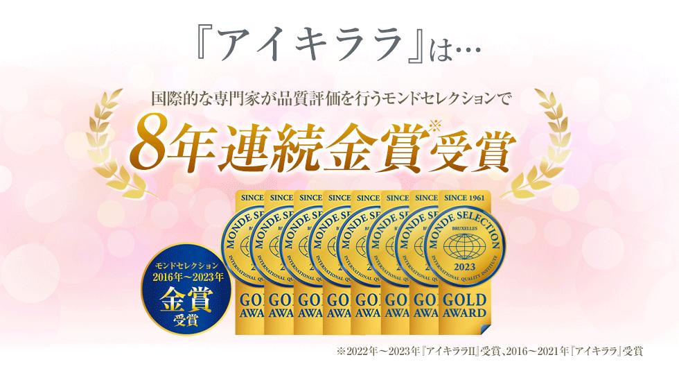 バージョンアップする前の『アイキララ』は…モンドセレクション6年連続「金賞」受賞!