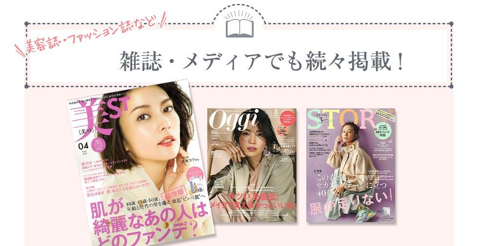\美容系・ファッション誌など/雑誌。メディアでも取り上げられました